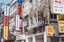Trabajar en Japón con Working Holiday Visa