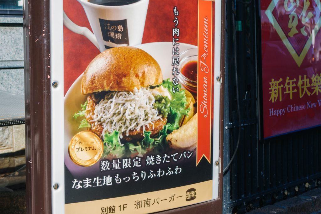 Cartel publicitario de una hamburguesa de shirasu en Japón